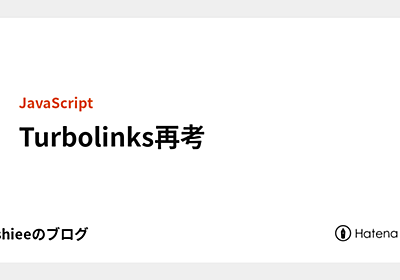 Turbolinks再考 - nisshieeのブログ