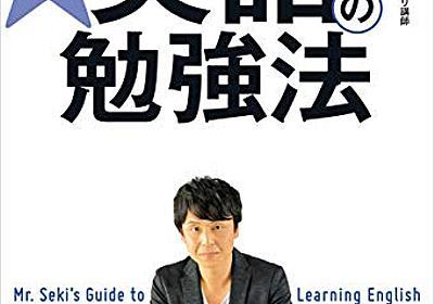 英語を勉強しているんだが - 紙屋研究所