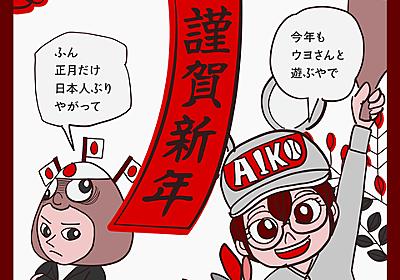 大日本帝国を美化しとるウヨさんへ : ネトウヨの寝耳にウォーター