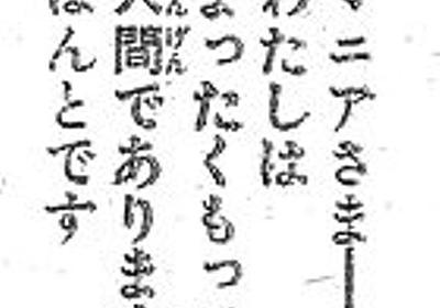 萩尾望都もマニアへの対応には苦慮していた、という話。「まんがABC」(1974年)、「わたしのまんが論」(1976年)より。 - 情報中毒者、あるいは活字中毒者、もしくは物語中毒者の弁明