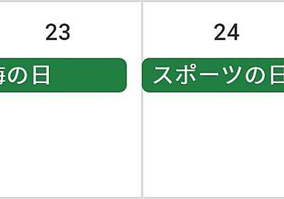 """""""東京オリンピック""""で変則的な2020年の祝日。7月に4連休など - Impress Watch"""