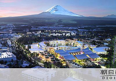 トヨタの未来都市「ウーブン」が着工、入居は4年以内に:朝日新聞デジタル