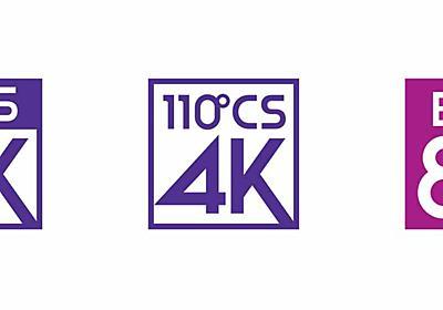 新4K/8K衛星放送のコンテンツ保護方式に「AACS2」を認定 - AV Watch