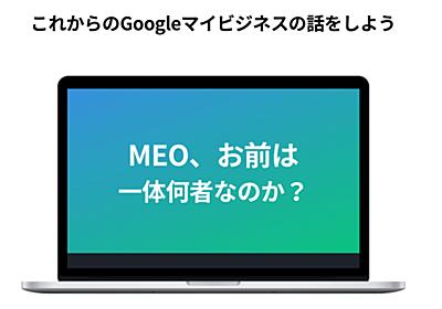 これからのGoogleマイビジネスの話をしよう。MEO、お前は一体何者なのか?|長谷川 翔一 │ マーケティングと編集|note