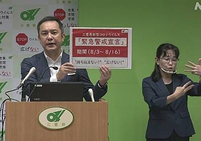 三重 県独自の「緊急警戒宣言」県外との不要不急の往来自粛を   新型コロナウイルス   NHKニュース