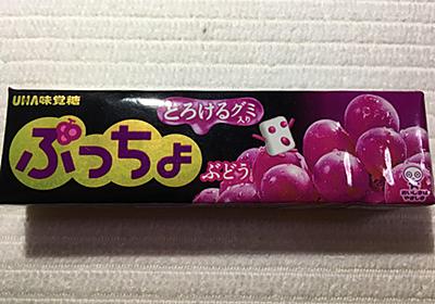 118日目 ぷっちょスティック ぶどう - ぐみぐみぱーりー【グミブログ】