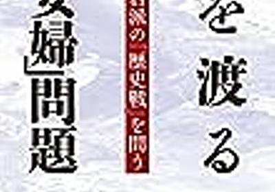 日本社会における、言論や表現への弾圧と批判をわける基準 - 法華狼の日記