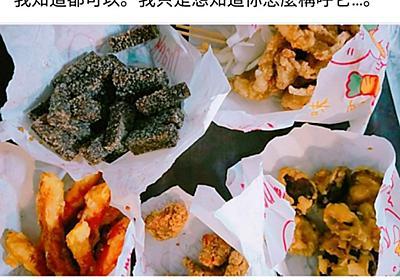 『鹹酥雞』vs『鹽酥雞』 - 台湾田舎生活!!!