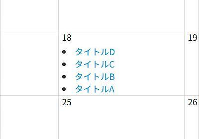 kintoneのカレンダーの日付カラムで4件以上表示したい - saitodev.co
