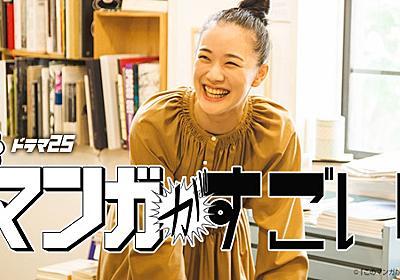 ドラマ25「このマンガがすごい!」:テレビ東京