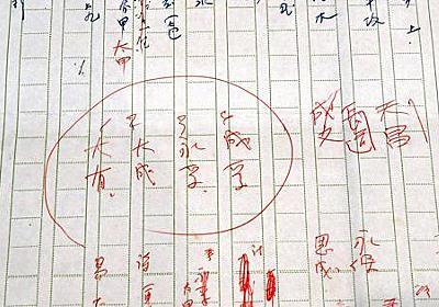 「修文」「普徳」「天昌」など、平成改元時の元号候補20案、目加田名誉教授のメモ発見 - 毎日新聞