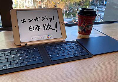 iPadOS 13.4で見直すiPad mini。実は最強のモバイル環境かもしれない(本田雅一) - Engadget 日本版