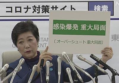 東京都 小池知事「感染爆発の重大局面 今週末の外出自粛を」 | NHKニュース