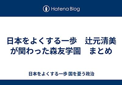 日本をよくする一歩 辻元清美が関わった森友学園 まとめ - 日本をよくする一歩 国を憂う政治