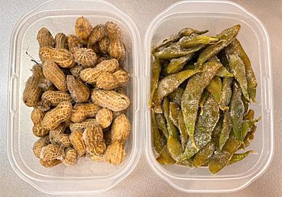 豆が美味しい季節になりました - ADHD×ASD女の生活のあれこれ