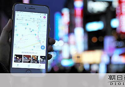 個人の情報丸見えだった? アプリから見えないからくり:朝日新聞デジタル