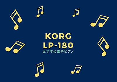 ピアノ歴12年が選んだ電子ピアノ『KORG LP-180』レビュー。おすすめできる安心の『弾き心地』 - 2221blog