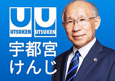 応援要請についての公開書面 | 宇都宮けんじ公式サイト 希望のまち東京をつくる会