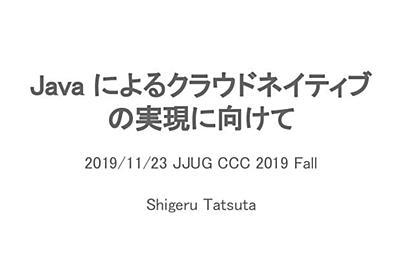 Java によるクラウドネイティブ の実現に向けて