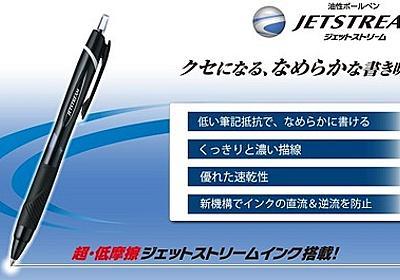三菱鉛筆のジェットストリーム、韓国の不買運動にも負けない書き心地で脚光 : 市況かぶ全力2階建