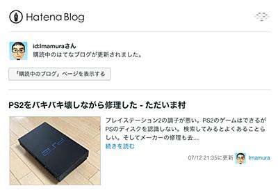 はてなブログに過去の日付の記事を上げて「購読中のブログ」のトップに上げる方法 - ただいま村