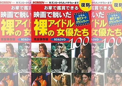 ムック「映画で脱いだ裸のアイドル女優たち100」発売中止 SNSで批判...近代映画社「不快な思いをさせた」: J-CAST ニュース【全文表示】