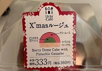 【ひとりごと】売れ残りケーキ(アフタークリスマスケーキ)を求めて彷徨った夜。 - 月10万円生活への道とシンプルライフ。