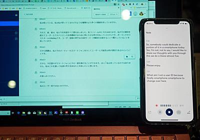 英語音声自動認識&テキスト化サービス「Otter」をさらにリアルタイムで日本語翻訳する:旅人目線のデジタルレポ 中山智 - Engadget 日本版