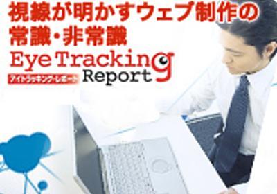 就活生が本当に見ているもの--失敗しない「新卒サイト」の作り方とは? - CNET Japan