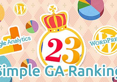 【WordPress】サーバ負荷が軽い「Simple GA Ranking」プラグインで人気記事ランキングを表示する方法 | Tips Note by TAM
