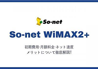 So-net WiMAX2+とは?初期費用・料金・速度・おすすめプランについて【口コミ・評判】 - WAROCOM
