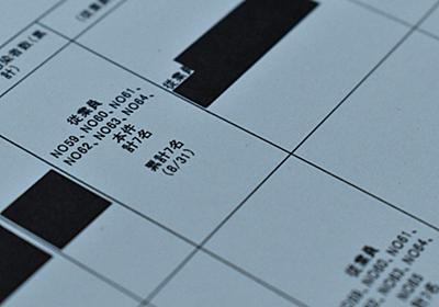 GoTo客受け入れ8宿泊施設で5人以上感染 10月下旬までに 情報公開請求で判明 - 毎日新聞