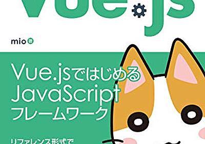 Vue.js(SPA)でhead要素のtitleとdescriptionはページ別に設定しよう【SEO対策】 - かとのぼのマイコード・マイライフ