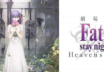 「Fate/stay night[Heaven's Feel]」前売券特典はクリアファイル ヒロイン3人を描き下ろし | アニメ!アニメ!
