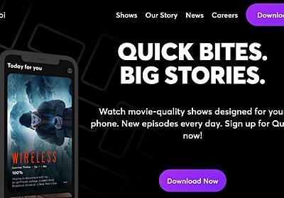 ハリウッドレベル超短編配信サービス「Quibi」、1年ももたずに終了 - ITmedia NEWS