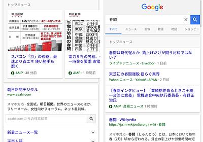 AMP対応の結果まとめ、Google検索に表示されて分かったこと – LIQUID BLOG