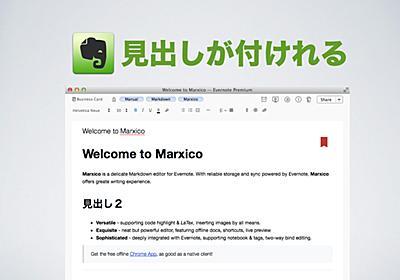 Evernoteで「見出し」を付けたかった人必見!Markdownで構造化した文章が書けるアプリ「Marxico」 | NPO法人のためのIT支援事務所 ht