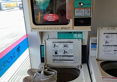 スニーカーランドリーとかいう靴専用の洗濯機を使った - おじ語り