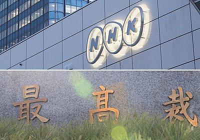 NHK受信契約、成立には裁判必要 最高裁  :日本経済新聞