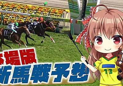 2020/6/27 東京・阪神新馬戦予想 - 『新馬戦買わないなんてもったいない!』&『ダート馬券研究所』
