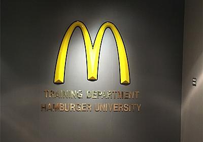 ハンバーガー大学での講習が終わりました - 要件を言おうか