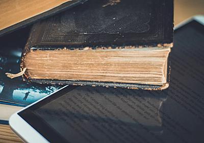 紙の本が電子書籍よりも優れていることを示す数々の研究報告 - GIGAZINE