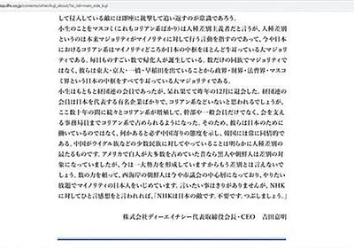 DHC吉田会長、ネット上で「コリアン系」ヘイト声明 荒唐無稽な主張次々:東京新聞 TOKYO Web