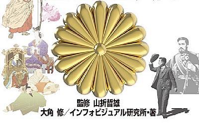「もし皇族に生まれたら?」 天皇と皇族の一生、誕生から葬儀まで - NEWS | 太田出版ケトルニュース