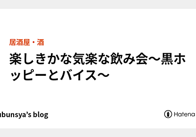 楽しきかな気楽な飲み会~黒ホッピーとバイス~ - zatubunsya's blog