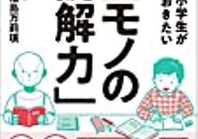 日本の読解力が低下している!?という話:ワイドナショー【2019/12/08】 - 何ゴト?