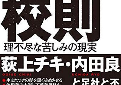 日本の若者は投票しないように教育される説~投票率とブラック校則 - 宇野ゆうかの備忘録