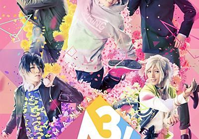 舞台『A3!』キービジュアル&公演情報公開。春組&夏組キャスト発表、秋組・古市左京の出演も決定|ガルスタオンライン