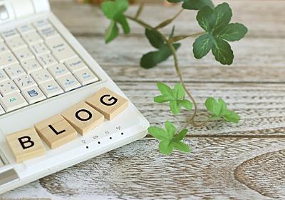 【初心者ブログ講座】ブログを書く時に大事な3つのこと 続編 - 『本と文房具とスグレモノ』