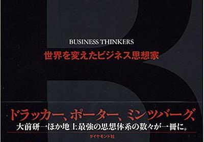世界を変えたビジネス思想家 (世界標準の知識ザ・ビジネス) | ダイヤモンド社 |本 | 通販 | Amazon